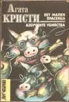Пет малки прасенца / Азбучните убийства - Жечка Георгиева, Вилиана Данова, Радка Лафчиева, Agatha Christie