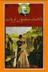 پانصد میلیون ثروت - Jules Verne, سید جمال موسوی شیرازی