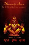Narasimha Avatar: The Half-Man Half-Lion Incarnation - Stephen Rosen