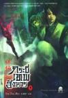 กระบี่เทพสังหาร เล่ม 1 - Xiao Ding, มดแดง