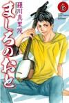 ましろのおと(6) - Marimo Ragawa