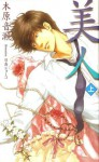 Utsukushii Koto [Of Beauty] - Narise Konohara, Shoko Hidaka