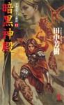 暗黒神殿 (アルスラーン戦記, #12) [The Heroic Legend of Arslan, book 12] - Yoshiki Tanaka