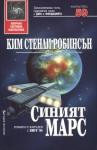 Синият Марс (Трилогия за Марс, #3) - Kim Stanley Robinson, Сибин Майналовски