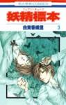 妖精標本 3 - Kaori Yuki, 由貴 香織里