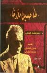 طه حسين مؤرخا - عمر مقداد, منجي الشملي, محمد عفيفي