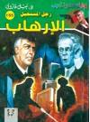 الإرهاب - نبيل فاروق