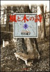 Wind & Tree Song (Kaze to Ki no Uta), Vol. 4 - 竹宮 惠子, Keiko Takemiya