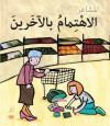 Al Reaya (Caring) - Sarah Medina