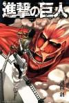 進撃の巨人 1 [Shingeki no Kyojin 1] - Hajime Isayama, Hajime Isayama