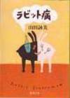 ラビット病 [Rabitto-byō] - Eimi Yamada