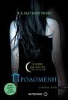 Προδομένη (Ο Οίκος της Νύχτας, #2) - Καίτη Οικονόμου, P.C. Cast