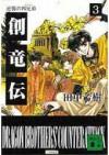 逆襲の四兄弟 - Yoshiki Tanaka