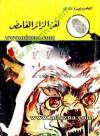 لغز الزائر الغامض - محمود سالم