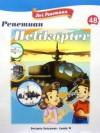 Penemuan Helikopter (Seri Penemuan, #48) - Dwianto Setyawan, Lendy W