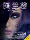 Aranya (Chinese Edition) - Marc Secchia, Fiberead, Deng, Deng, Gu qing huai, Xia jing tang