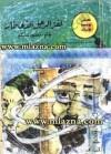 لغز الرجل الذي طار - محمود سالم