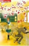 Dakara Koi to Yobanaide, Vol. 3 - Yoshiko Fujiwara