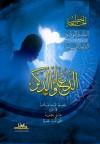 الدعاء والذكر - علي جمعة