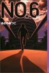 No. 6, Volume 1 - Atsuko Asano