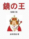 King of Mirror (Escapist Club) - Iwata Eiya