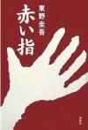 赤い指 [Akai yubi] - Keigo Higashino