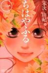 Chihayafuru, Vol. 1 - Yuki Suetsugu
