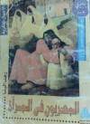 المصريون في المرآة - رجب البنا