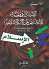 الضربات التي وجهت للانقضاض على الأمة الإسلامية - أنور الجندي