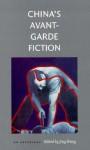 China's Avant-Garde Fiction: An Anthology - Jing Wang, Howard Goldblatt, Eva Shan Chou, Michael S. Duke, Beatrice Spade