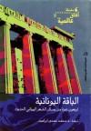 الباقة اليونانية: أربعون زهرة من بستان الشعر اليوناني الحديث - مجموعة, محمد حمدي إبراهيم