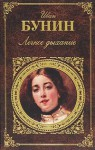 The Life of Arseniev - Ivan Bunin