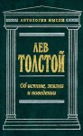 Об истине, жизни и поведении (Антология мысли) - Leo Tolstoy, Leo Tolstoy