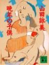 晩年の子供 [Bannen No Kodomo] - Eimi Yamada