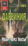 Дарвиния - Robert Charles Wilson, Юлиян Стойнов