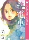 終電車 (マーガレットコミックスDIGITAL) (Japanese Edition) - Aruko