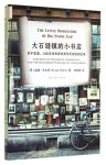 The Little Bookstore of Big Stone Gap A Memoir Of Friendship, Community And The Uncommon Pleasure Of A Good Book (Chinese Edition) - Wendy Welch