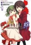 ひぐらしのなく頃に 絆 (1) - Ryukishi07, Nonoka Hinata, 07th Expansion, Alchemist, FrontierWorks