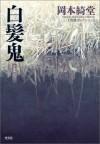 Hakuhatsuki - Kidō Okamoto