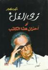 زي الفل أو أحزان هذا الكاتب - أنيس منصور