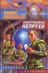 Джентльмены непрухи - Владимир Васильев