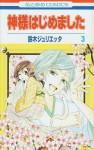 神様はじめました (Kamisama Hajimemashite, #3) - Julietta Suzuki