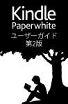 Kindle Paperwhiteユーザーガイド 第2版 - Amazon