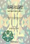 الإخوان المسلمون: 70 عاماً في الدعوة والتربية والجهاد - يوسف القرضاوي