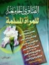 الفتاوى الجامعة للمرأة المسلمة - أمين بن يحيى الوزان