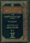 مسند الإمام الشافعي - محمد بن إدريس الشافعي