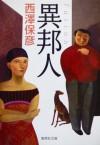 異邦人 fusion - 西澤 保彦, Yasuhiko Nishizawa