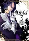 魔界王子devils and realist: 3 (ZERO-SUMコミックス) (Japanese Edition) - 雪広 うたこ, 高殿 円