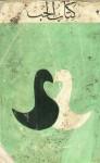 كتاب الحب - نزار قباني