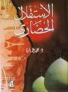 الاستقلال الحضاري - محمد عمارة